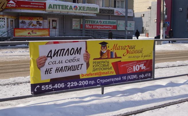 Неэтично реклама дипломов и курсовых  и Союз рекламистов Барнаула Как думают директора компаний членов Союза рекламистов должна такая реклама размещаться на дорожных ограждениях или нет