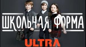 ультра-prv