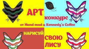 Арт-конкурс-вк