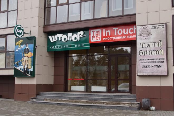 Штопор-InTouch