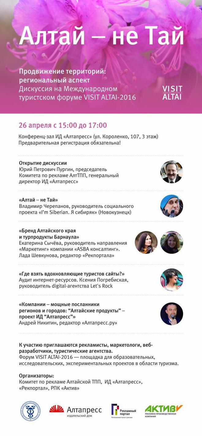 visit-altai_prog