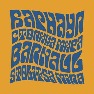 Barnaul-stolitsa mira_ÒsAS-clr
