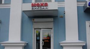 Меха-prv