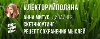 Поляна5