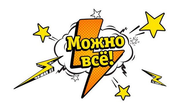 mozhno-vsyo__