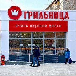 Грильница Ленинский (1)