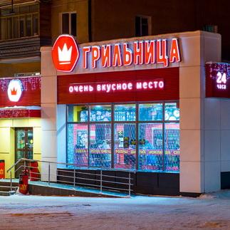 Грильница Ленинский (2)