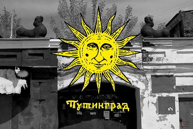 Путиград2