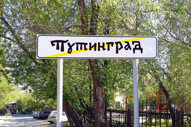 Путинград3