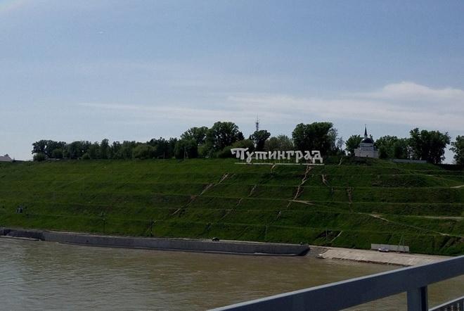 Путинград4