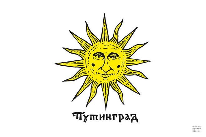 Путинград5