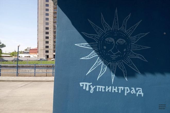 Путинград6