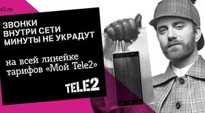 Теле2-превью01