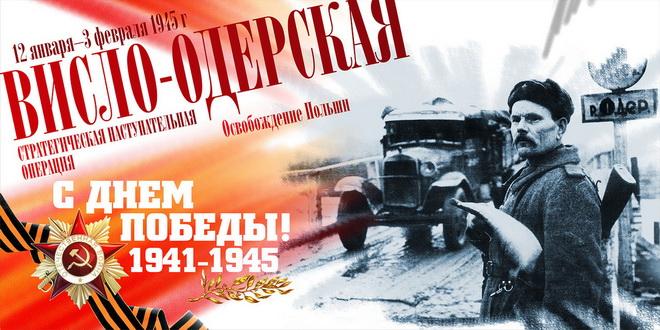 висло-одерская_1.tif