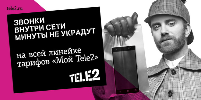 Tele2_OOH_Investigation