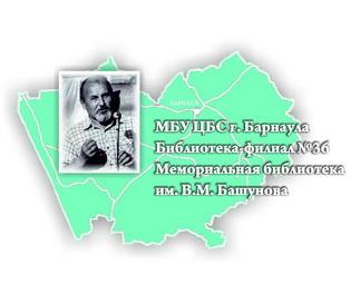 Башунова
