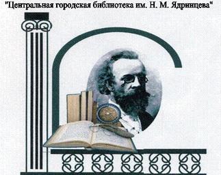Ядринцева1