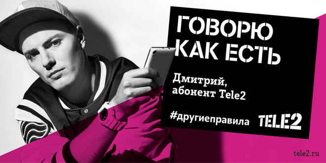 Tele2_New faces_Dmitry E