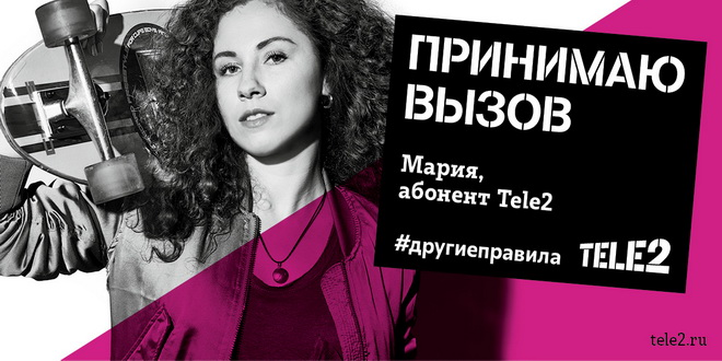 Tele2_New faces_Maria S