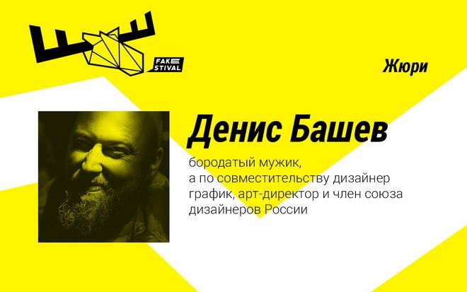 interview_bashev