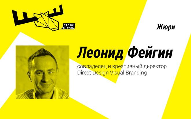 interview_feygin