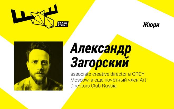 interview_zagorskiy