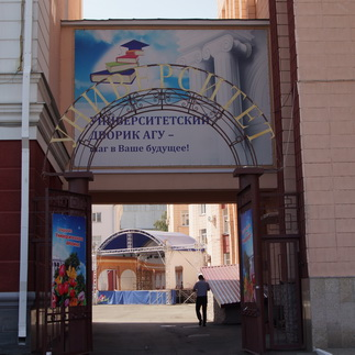 АлтГУ-Ленина (2)