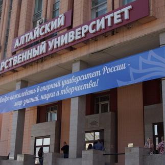 АлтГУ - Ленина