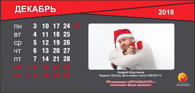 12_декабрь