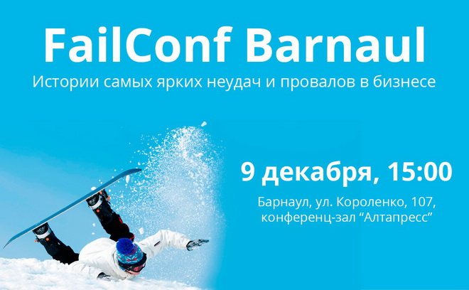 FailConf Barnaul