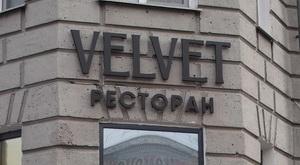 Вельвет
