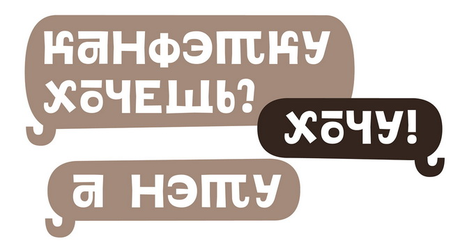 грузинский шрифт кириллица
